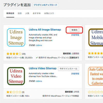 Udinra All Image Sitemap を有効化
